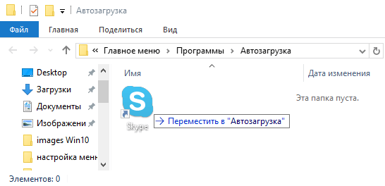 Налаштування автозавантаження програм через реєстр Windows 10