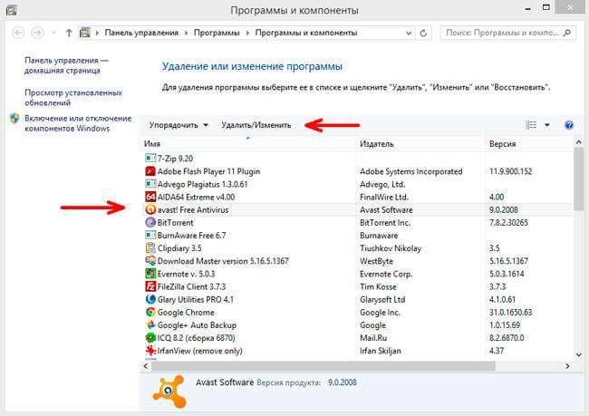 Правильне видалення антивіруса Аваст з компютера