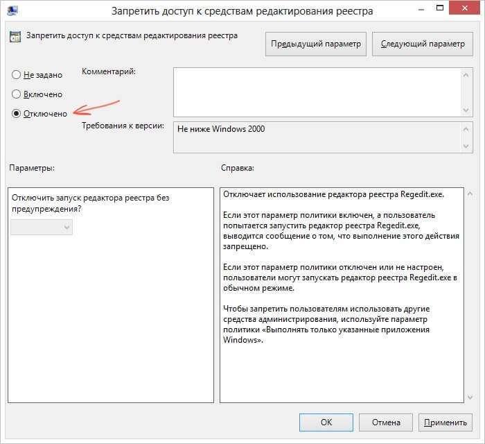 Редагування реєстру заборонене адміністратором системи
