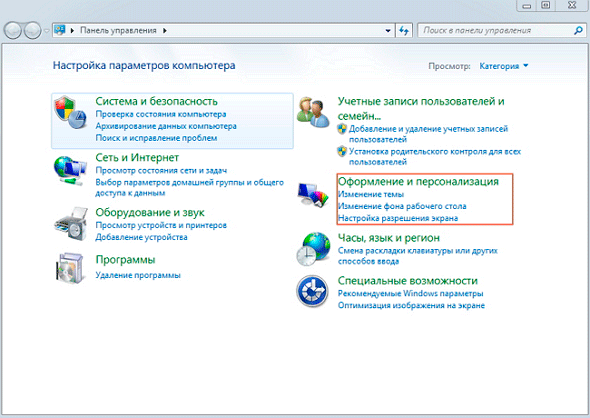 Як збільшити шрифт на компютері Windows 10