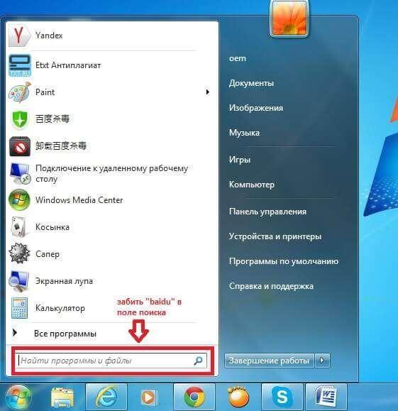Китайський антивірус Baidu: видаляємо заразу