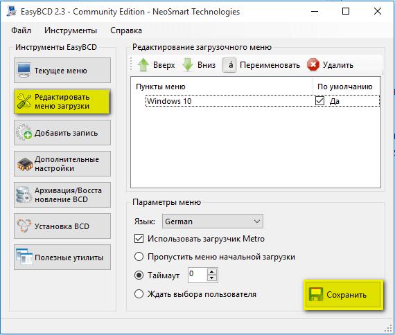 Детальна інструкція по установці Windows 10 з жорсткого диска
