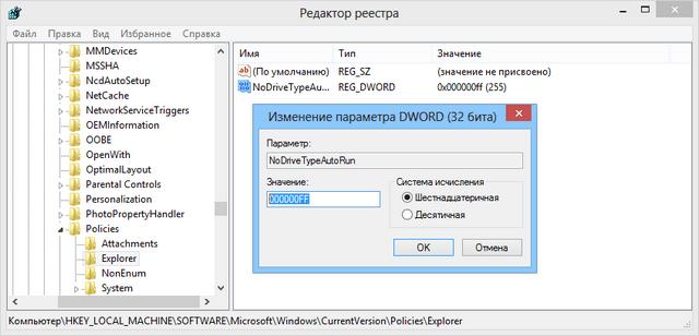 Відключаємо автоматичний запуск USB у Windows 10