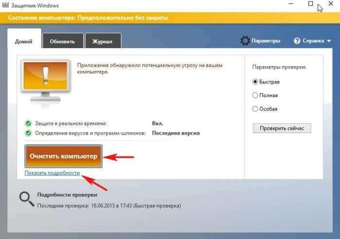 Потрібен антивірус в Windows 10