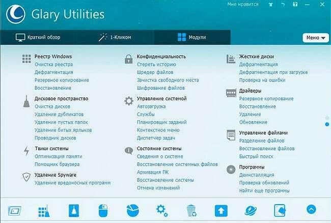 Отримати Glary Utilities 5 безкоштовно на компютер
