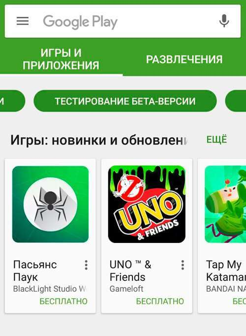 В Google Play можна тестувати бета-додатки