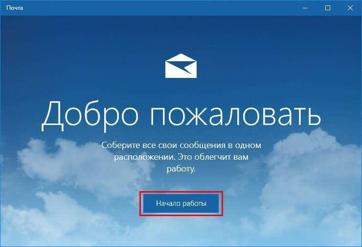 Як налаштувати Яндекс Пошту на Windows 10