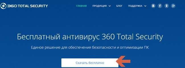 Видаляємо антивірус 360 Total Security з компютера