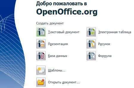 Openoffice російська версія