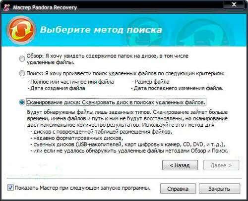 Як відновити файли програмою Pandora Recovery