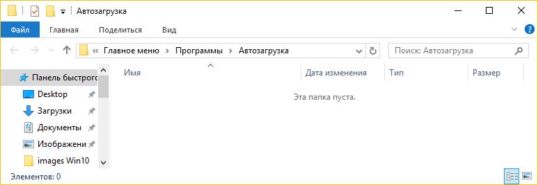 Папка Автозавантаження в Windows 10: де знаходиться, як очистити