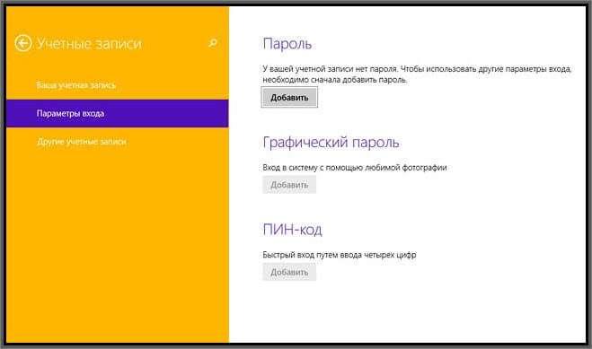 Вхід за відбитком пальця на Windows 10