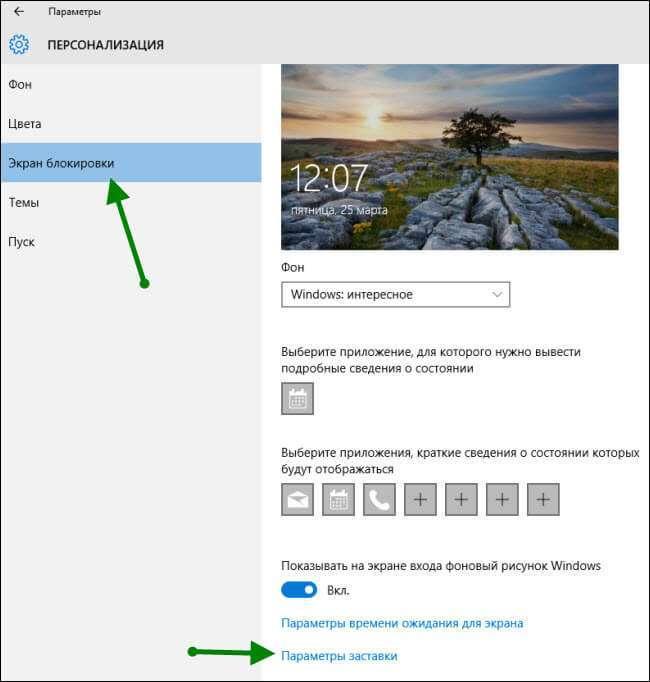 Пять способів установки заставки на Windows 10