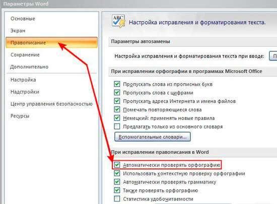 Як перевірити текст на помилки онлайн і в Word