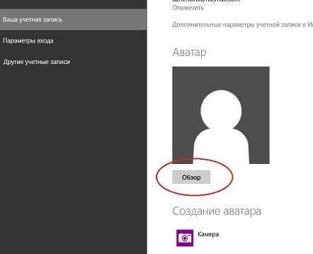 Встановлюємо аватар Windows 10