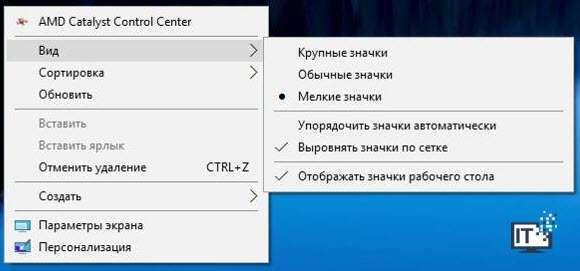 Робимо робочий стіл як на Windows 7
