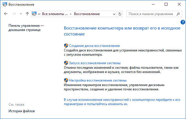 Робимо відкат Windows 10 до робочого стану