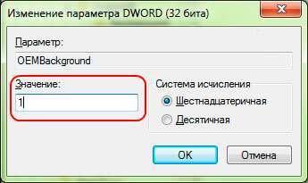 Змінюємо зовнішній вигляд Windows при вході в систему