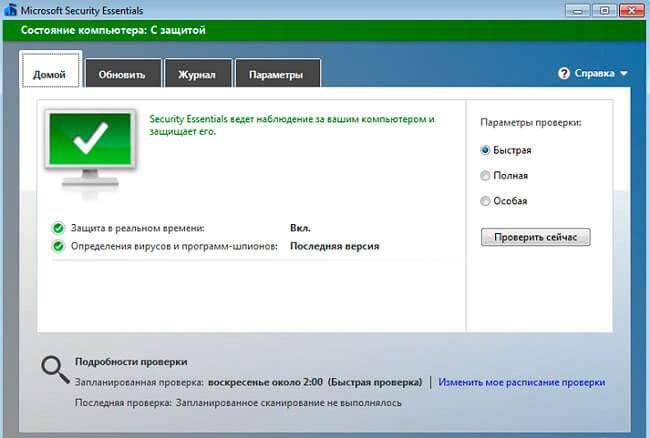 Антивірус від Microsoft для Windows SE