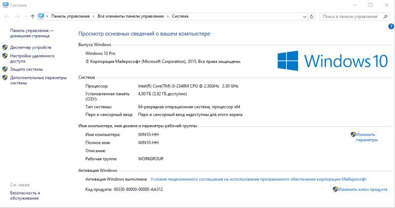 Три методу безкоштовного оновлення Windows 10 через інернет