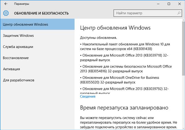 Беремо під контроль центр оновлень Windows 10