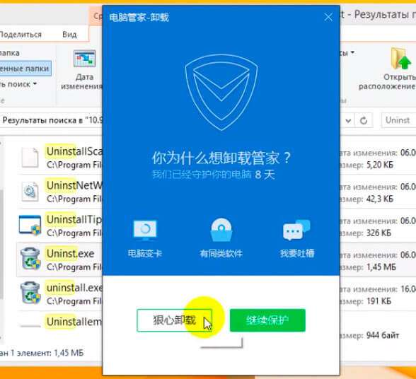 Видаляємо китайський вірус-антивірус Tencent