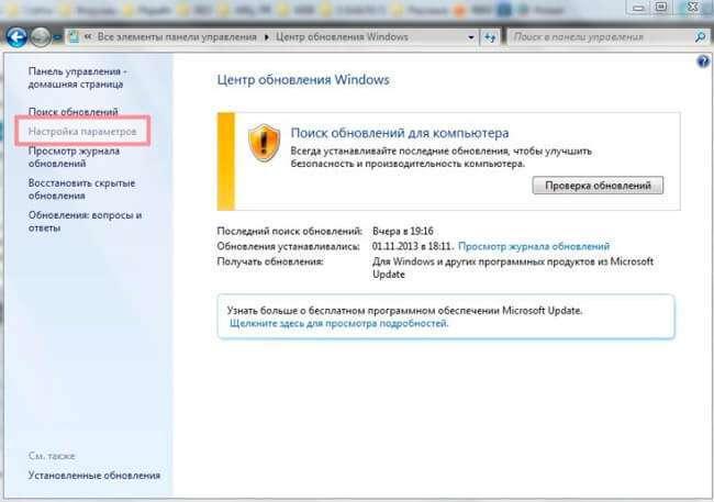 Як відключити оновлення на Віндовс 7 і видалити встановлені