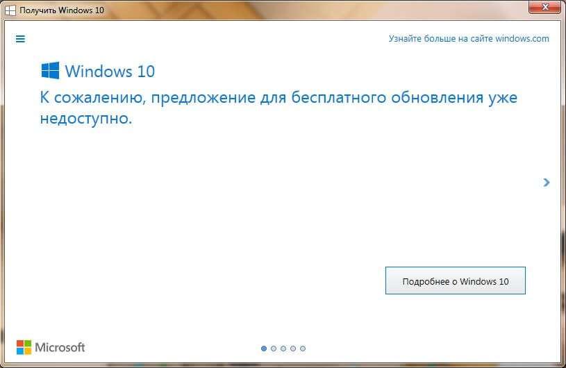 Як оновитися до Windows 10 після 29 липня безкоштовно