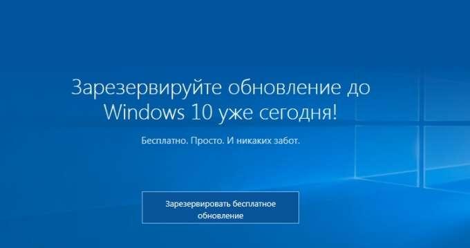 Для тих, хто ще сумнівається, ставити чи ні Windows 10