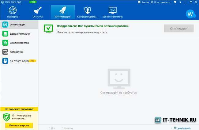 Завантажити програму Wise Care 365 безкоштовно на Windows