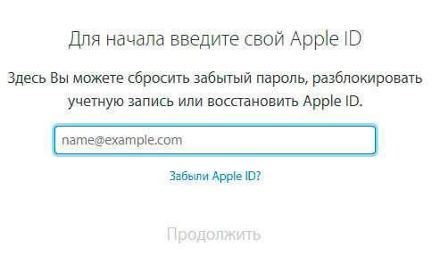 Відновлюємо пароль Apple ID: всі способи