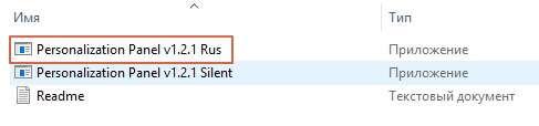 Повертаємо Персоналізацію в Windows 7
