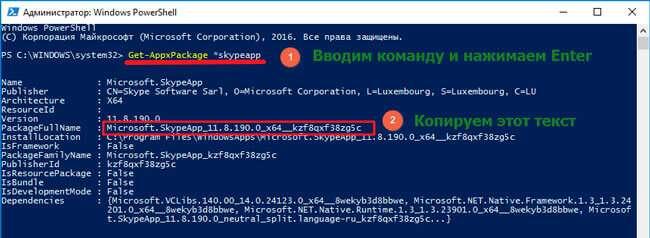 Як видалити вбудований Скайп Windows 10
