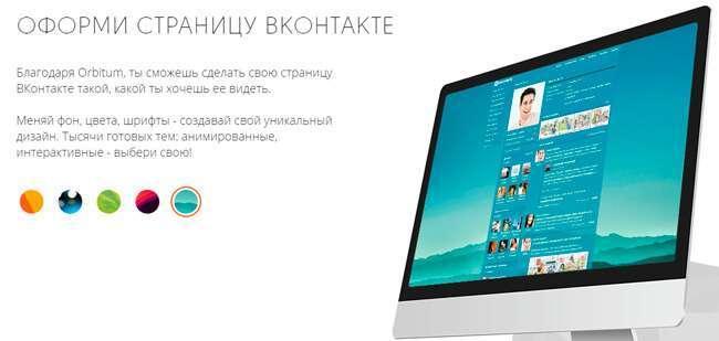 Orbitum – браузер для соціальних мереж