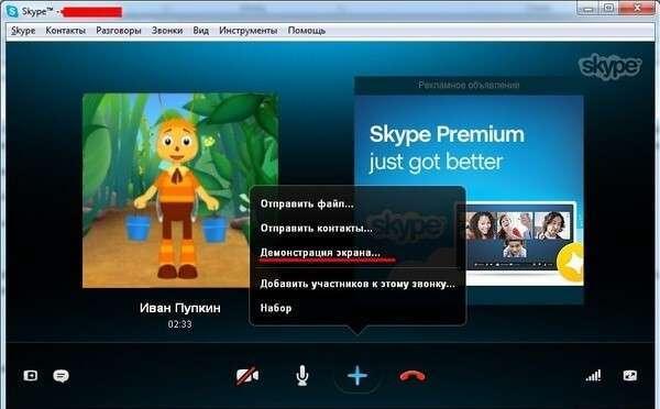 Як включити демонстрацію екрану в Скайпі