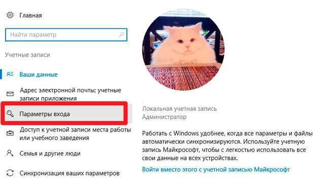 Як прибрати пароль при виході зі сплячого режиму в Windows 10