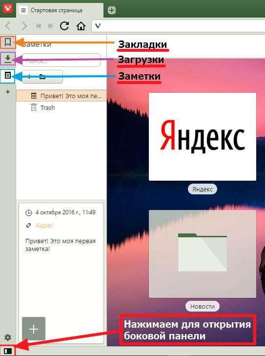 Новий браузер Vivaldi на базі Chromium
