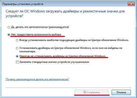 Відключаємо автоматичний пошук драйверів Windows