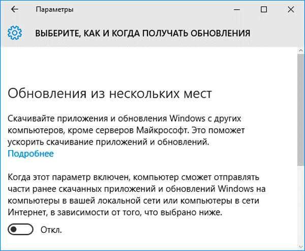 Відключаємо шпигунські функції Windows 10