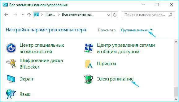 Налаштування варіантів запуску на Windows 10
