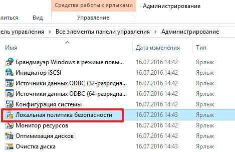 Включаємо права адміністратора в Windows 8 / 10
