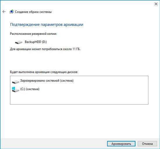 Створюємо резервну копію Windows 10 на флешці або дисках