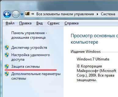 Всі способи видалення контрольних точок відновлення Windows 7
