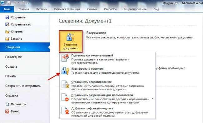 Як поставити пароль на документ Word