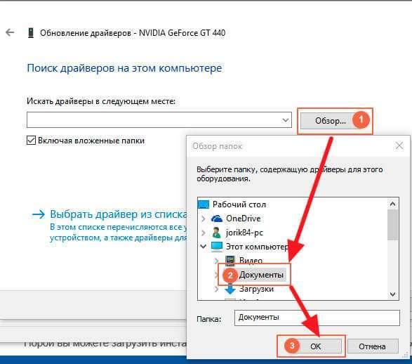Автоматичне оновлення драйверів пристроїв на Windows 8 / 10