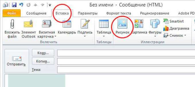 Вставляємо HTML і картинки в лист Outlook