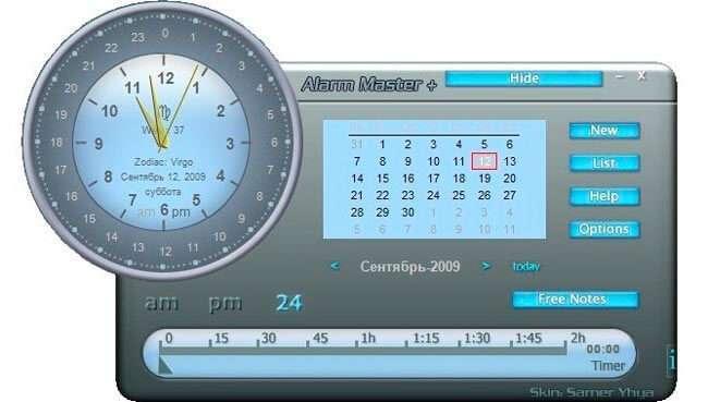 Як поставити будильник на компютері Windows