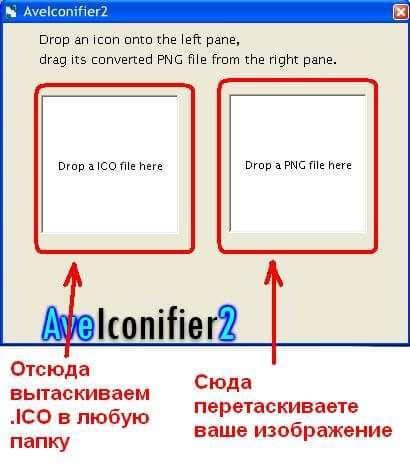 Змінюємо зовнішній вигляд іконок Windows за допомогою програм