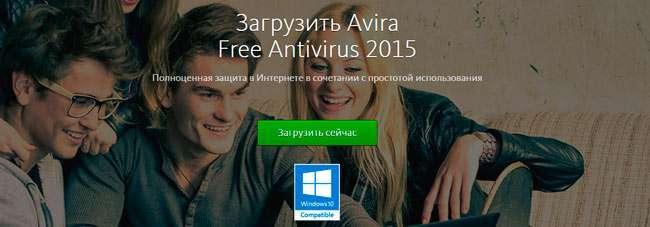 Кращі антивіруси для Windows 10