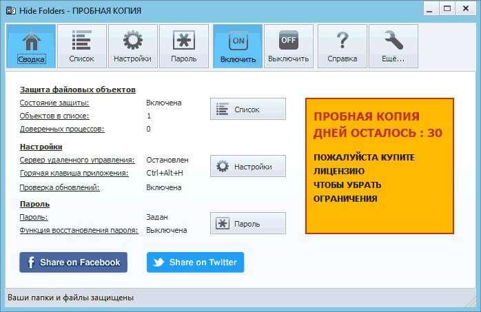 Як запаролити папку на компютері Windows 10 / 8 / 7